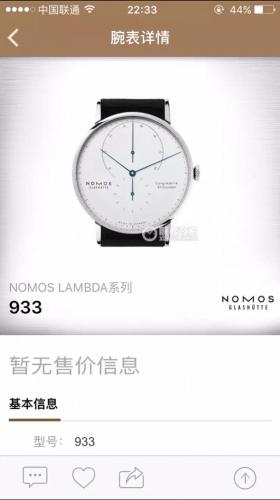 TW诺莫斯nomos933