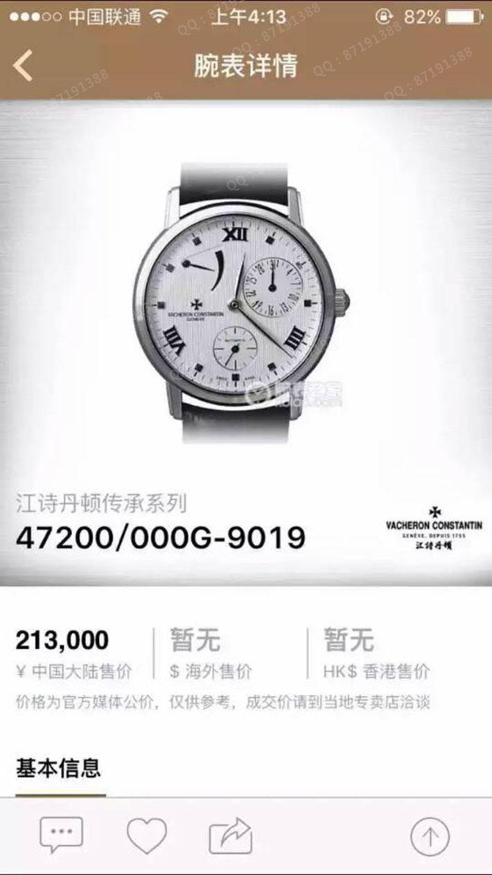 江诗丹顿47200/000G-9019