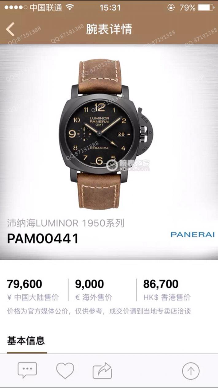 PAM00441,沛纳海PAM00441,沛纳海PAM00441图片,沛纳海PAM00441价格,沛纳海PAM00441参数,沛纳海PAM00441报价,沛纳海PAM00441多少钱,沛纳海PAM00441怎么样,沛纳海LUMINORPAM00441