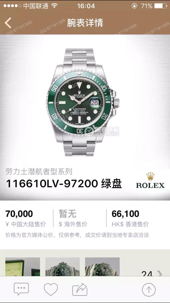 116610LV-97200