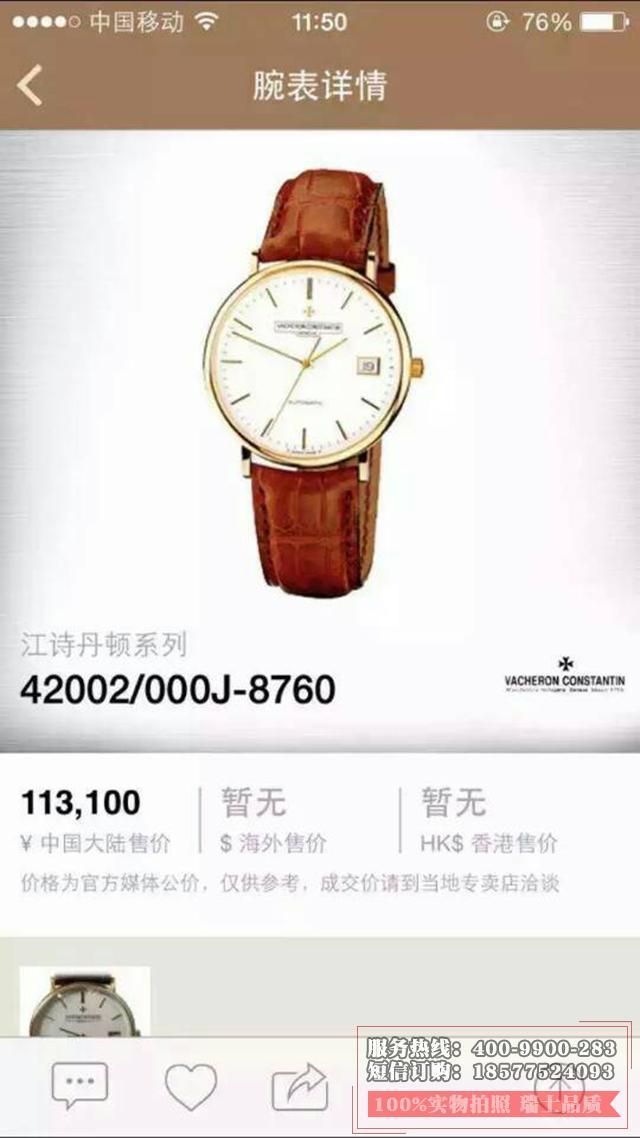 江诗丹顿42002/000J-8760